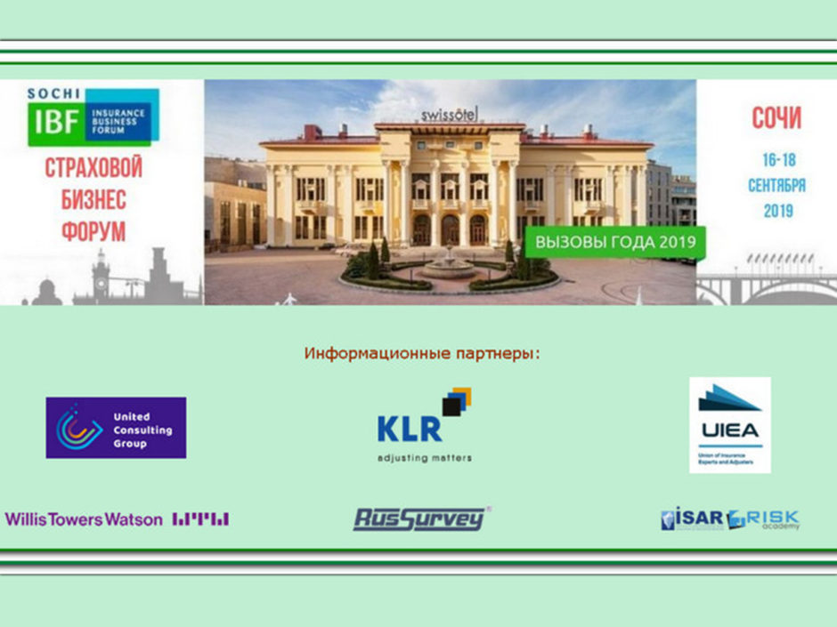 1-17-Страховой бизнес форум_2019