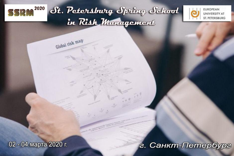 1-Петербургская школа