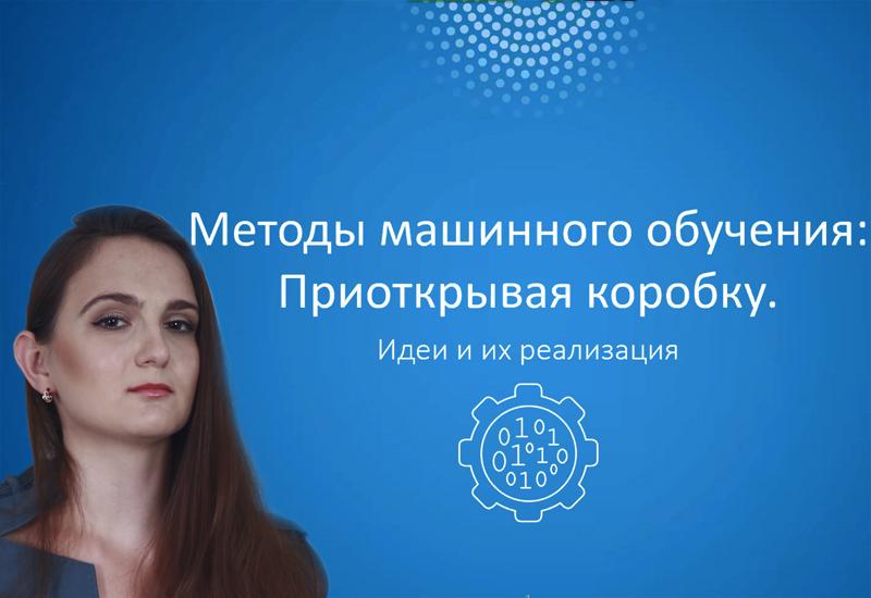 3-докладчик 1_Никишина